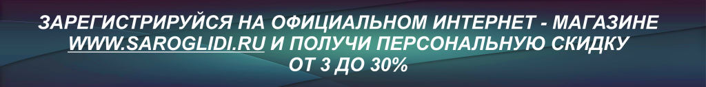 Шапка Sale.png